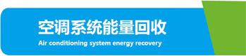 空调系统能量回收